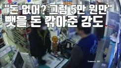 """[자막뉴스] """"돈 없어? 그럼 5만 원만"""" 뺏을 돈 깎아준 편의점 강도"""