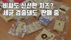 [자막뉴스] 비싸도 신선한 치즈?...세균 검출돼도 '판매 중'