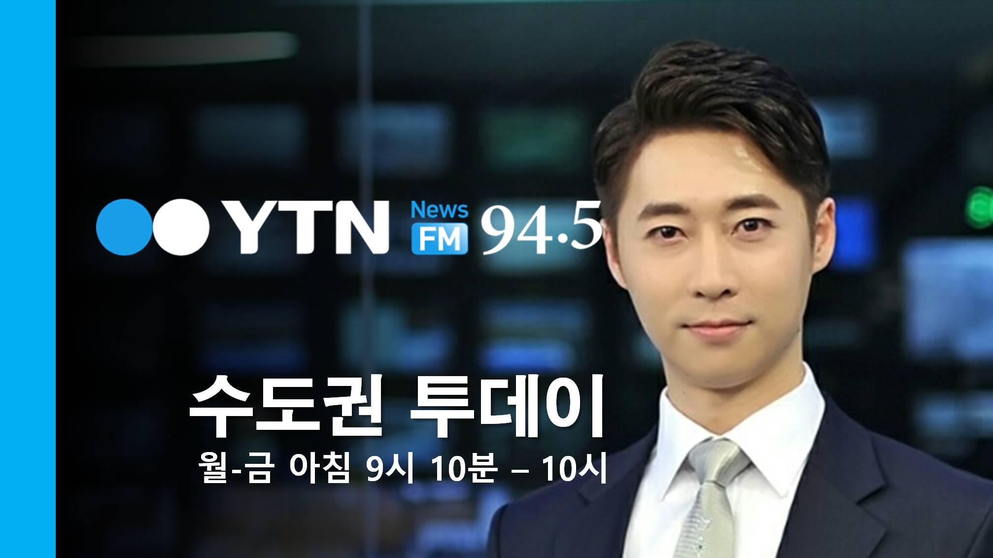 """[수도권] """"송파구의 일자리와 안전, 2019 비전은?"""""""