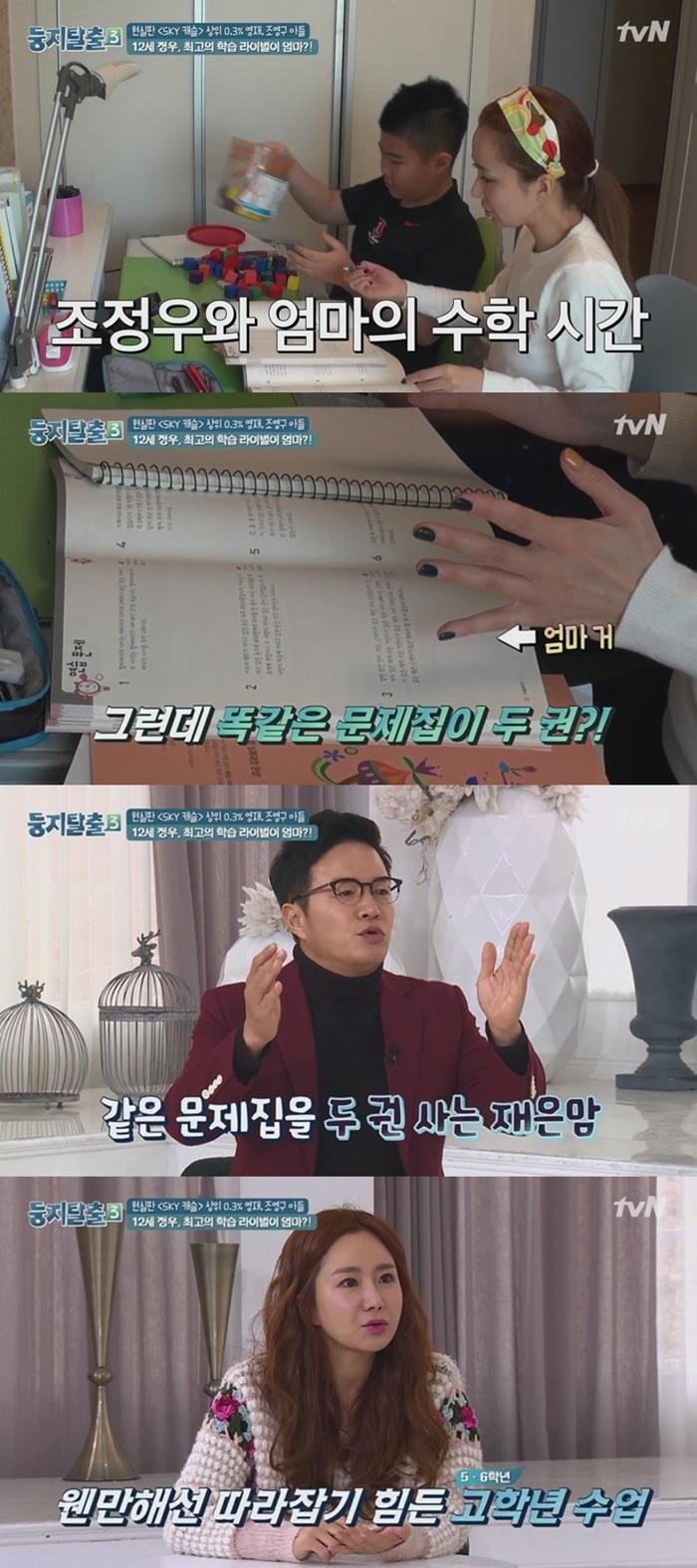 '둥지탈출3' 신재은, 현실판 SKY캐슬…남다른 영재교육법