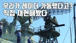 [자막뉴스] 일본 측 '레이더' 주장 반박하는 실험 공개