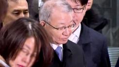 """[취재N팩트] 헌정 초유 전 사법부 수장 구속...""""혐의 소명·사안 중대"""""""
