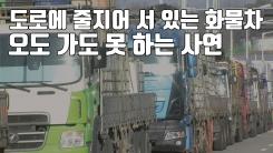 [자막뉴스] 도로에 줄지어 서 있는 화물차...오도 가도 못 하는 사연