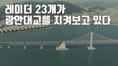 [자막뉴스] 레이더 23개가 광안대교를 지켜보고 있다