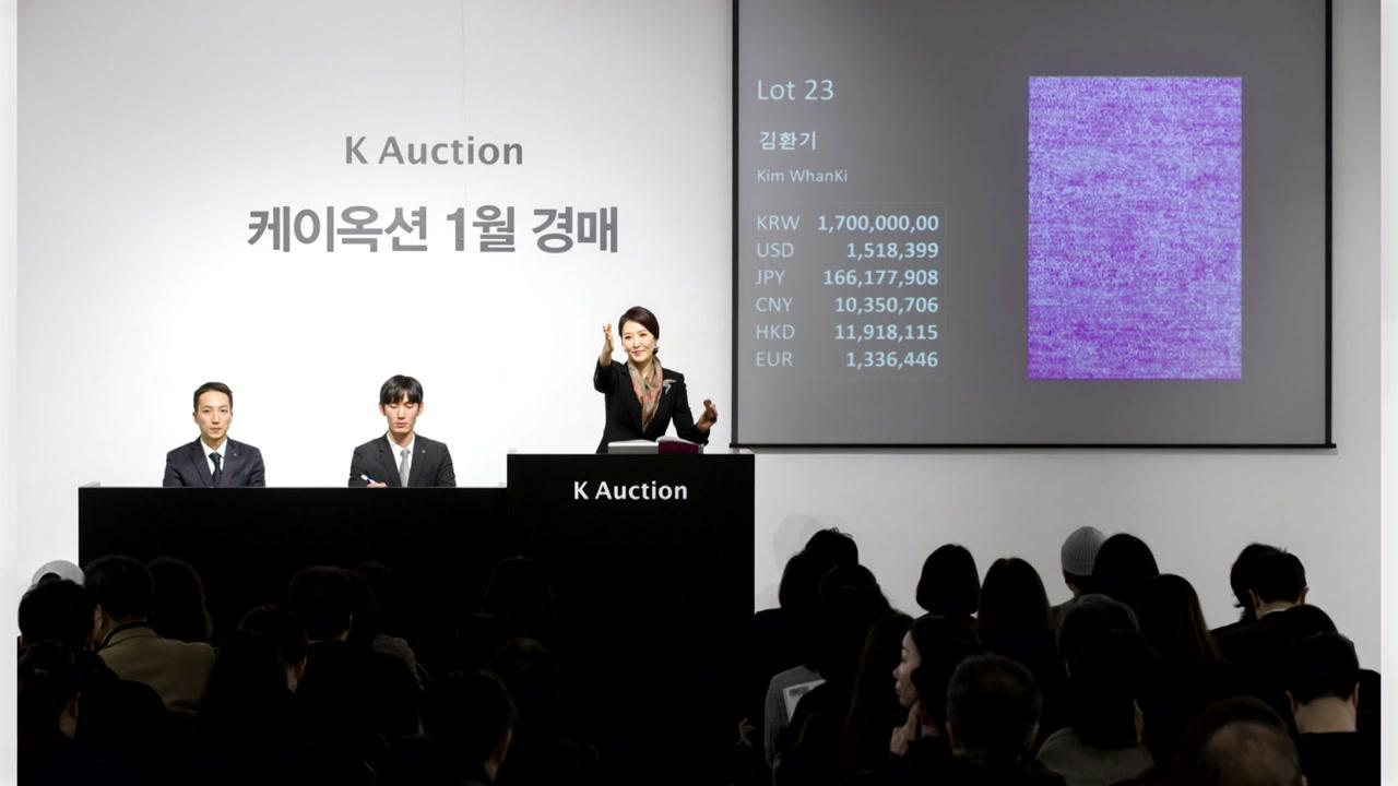 K옥션 새해 첫 경매...김환기 17억 원 낙찰