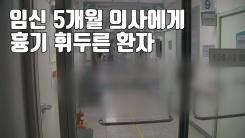 [자막뉴스] 정신과 치료 환자가 의사에게 또 흉기 휘둘러...