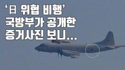 [자막뉴스] '日 위협 비행' 국방부가 공개한 증거사진 보니...