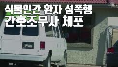 [자막뉴스] 식물인간 환자 출산 사건...범인은 병원 간호조무사