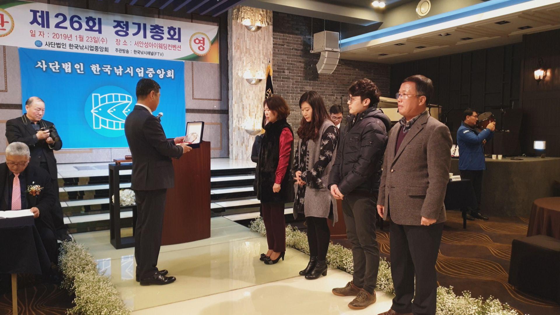 제26회 사단법인 한국낚시업중앙회 2019년도 정기총회 성료