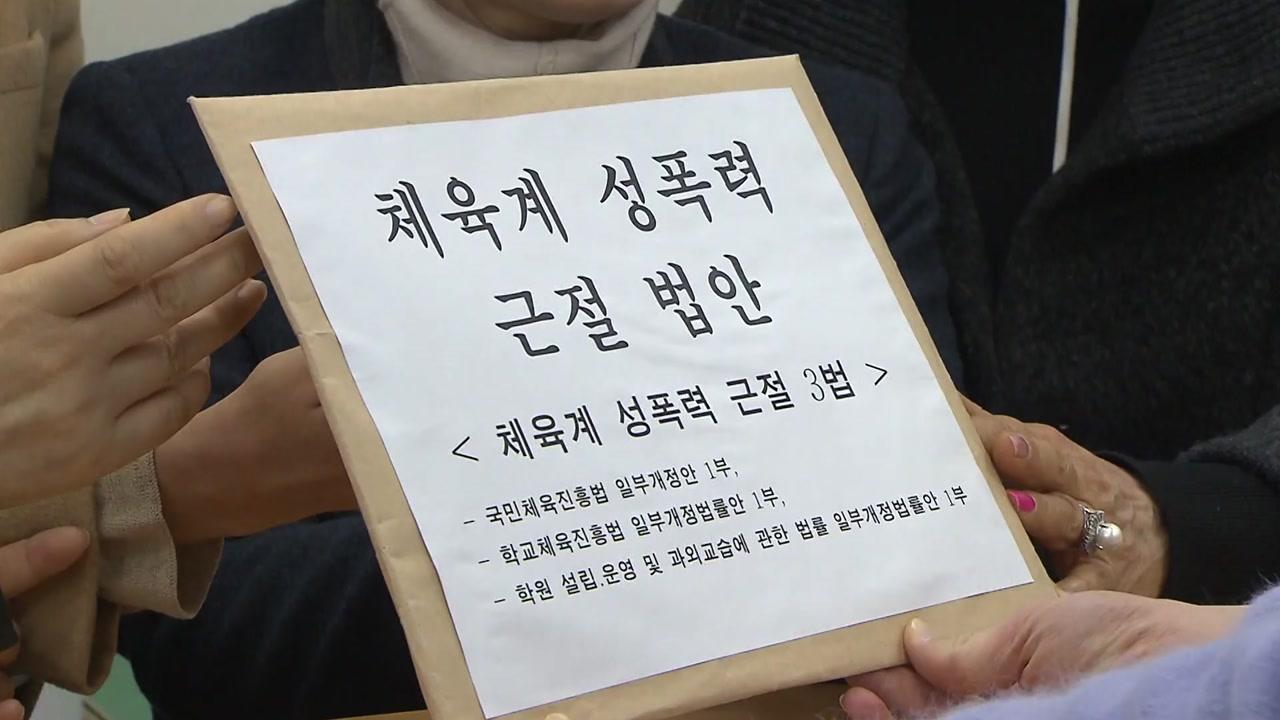 바른미래당, 체육계 성폭력 근절 3법 발의...성폭력 지도자 '퇴출'