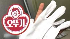 """[취재N팩트] """"라면 봉지 안에서 장갑이""""...위생관리 우려"""