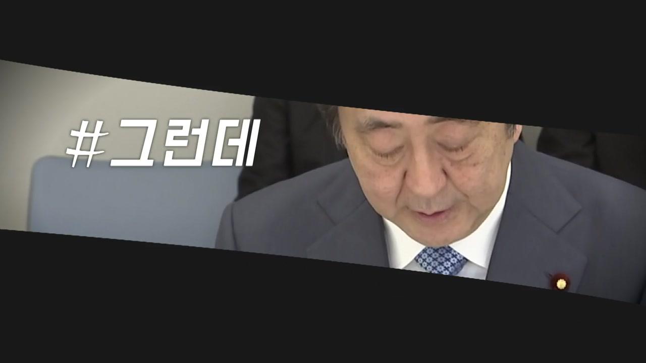 [#그런데] 일본의 의사소통 방식은?