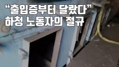 """[자막뉴스] """"출입증부터 달랐다""""...하청 노동자의 절규"""