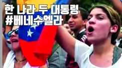[자막뉴스] 한 나라 두 대통령...베네수엘라 '대혼란'