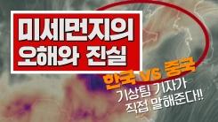 [3분뉴스] 미세먼지에 갇힌 한국, 이대로 가다가는...