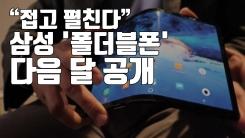 [자막뉴스] 삼성 폴더블폰 완성작 다음달 공개...신제품 쏟아질 듯