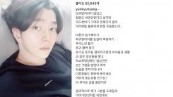 """윤균상, 유튜버 유정호 관심 촉구 글 사과…""""불편하게 한 점 죄송"""""""