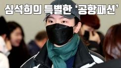 [자막뉴스] 김정숙 여사가 심석희에게 전한 따뜻한 선물