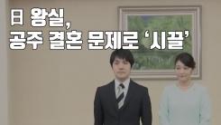 [자막뉴스] 日 왕실, 공주 결혼 문제로 '시끌'