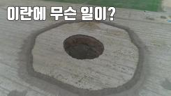 [자막뉴스] 거대한 싱크홀에 건물 균열...이란에 무슨 일이?