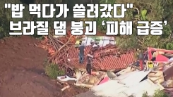 [자막뉴스] '실종자 3백 명' 브라질 댐 붕괴, 더 위험한 이유