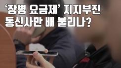 [자막뉴스] '장병 요금제' 지지부진...통신사만 배 불리나?