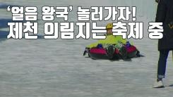 [자막뉴스] 겨울에도 즐거운 제천 '얼음축제' 로 썰매타러 가자!