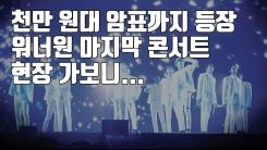 [자막뉴스] 워너원 마지막 콘서트 현장 가보니...