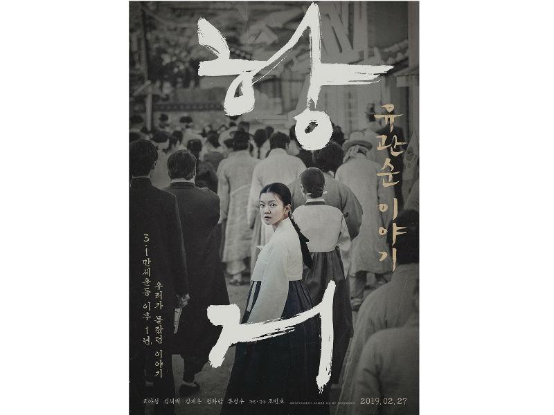 고아성 주연 '항거:유관순 이야기', 2월 27일 개봉