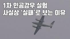 [자막뉴스] 1차 인공강우 실험 사실상 '실패'로 보는 이유