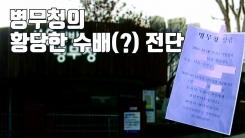 """[자막뉴스] """"미입영자를 찾습니다"""" 병무청의 황당한 수배(?) 전단"""