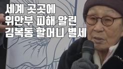 [자막뉴스] 세계 곳곳에 위안부 피해 알린 김복동 할머니 별세
