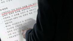"""[취재N팩트] """"MB정부 민간인 사찰 수사 축소·은폐"""""""