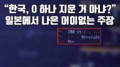 """[자막뉴스] """"한국, 0 하나 지운 거 아냐?"""" 일본에서 나온 어이없는 주장"""