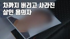 [자막뉴스] 차까지 버리고 사라진 살인 용의자...추적범위 확대