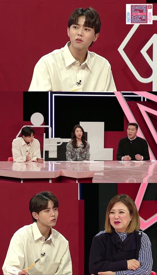 '연애의 참견2' 주우재, 공식 사랑꾼 컴백