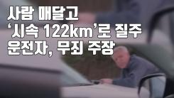 [자막뉴스] 사람 매달고 '시속 122km' 질주한 운전자, 무죄 주장