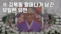 [자막뉴스] 위안부 피해자 故 김복동 할머니가 남긴 유일한 유언