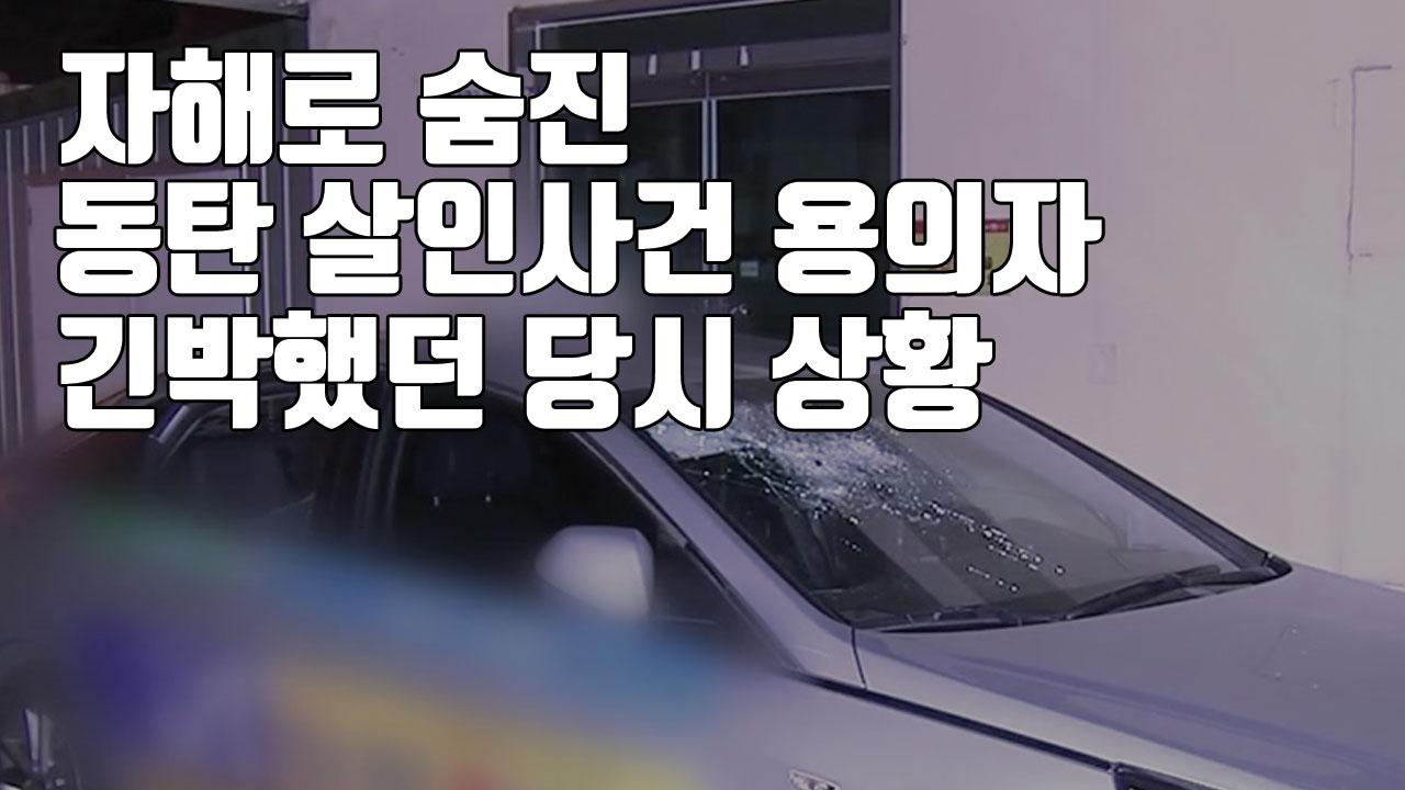 [자막뉴스] 자해로 숨진 동탄 살인사건 용의자...긴박했던 당시 상황