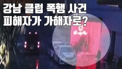[자막뉴스] 버닝썬 폭행 사건, 병원 이송 막은 경찰?