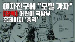 [자막뉴스] 겉모습만 알록달록한 '어린이 국방부' 홈페이지의 실태