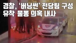 [자막뉴스] 경찰, '버닝썬' 전담팀 구성...유착·물뽕 의혹 내사