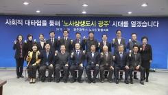 [취재N팩트] '광주형 일자리' 잠정 타결...현대차 노조 반발