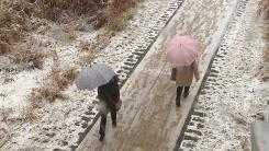 [취재N팩트] 귀성길 비·눈...설날, 반짝 추위 뒤 中 스모그
