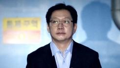 [취재N팩트] '드루킹 댓글 공모' 김경수 법정구속...즉각 항소