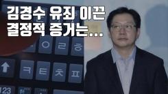 [자막뉴스] 김경수 유죄 이끈 결정적 증거는...