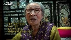 [#그런데] 할머니가 남긴 소망은