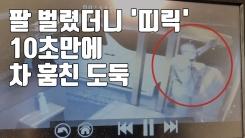 [자막뉴스] 끈 들고 팔 벌리니 '띠릭'...'스마트키' 역 이용한 차 도둑