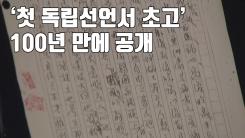 [자막뉴스] '첫 독립선언서 초고' 100년 만에 공개