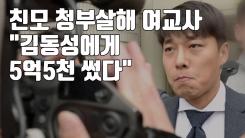 """[자막뉴스] """"김동성에게 5억5천만 원 썼다"""""""